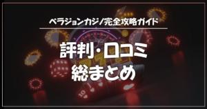 ベラジョンカジノの評判