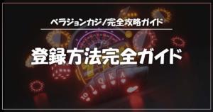 ベラジョンカジノの登録方法完全ガイド